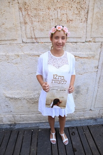 bat mitzvah in israel